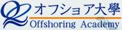 オフショア大學ロゴ